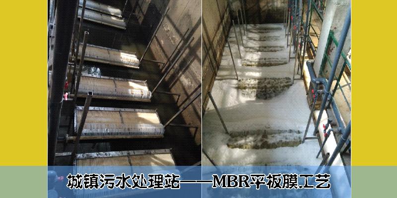 城镇污水处理站--MBR平板膜工艺
