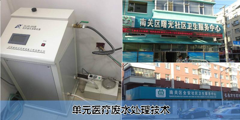 单元医疗废水处理技术